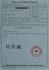 欣乐威商标认证