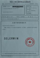 SELERWIN商标认证