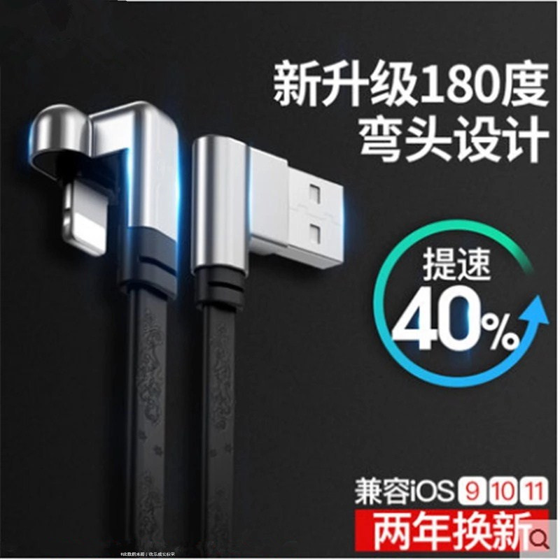 USB 2.0 TO Lightning 180度背弯数据线